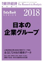 日本の企業グループ 2018年版