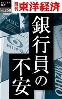 銀行員の不安―週刊東洋経済eビジネス新書No.268