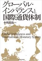 グローバル・インバランスと国際通貨体制