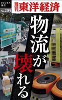 物流が壊れる―週刊東洋経済eビジネス新書No.205