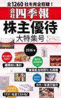 会社四季報 株主優待・大特集号 2016年版