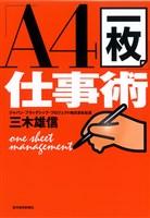 『「A4一枚」仕事術』の電子書籍