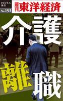 介護離職―週刊東洋経済eビジネス新書No.153