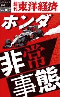 ホンダ非常事態―週刊東洋経済eビジネス新書No.107