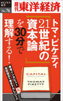 『トマ・ピケティ『21世紀の資本論』を30分で理解する!―週刊東洋経済eビジネス新書No.76』の電子書籍