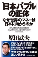 「日本バブル」の正体―なぜ世界のマネーは日本に向かうのか