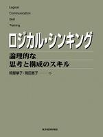 『ロジカル・シンキング 論理的な思考と構成のスキル』の電子書籍