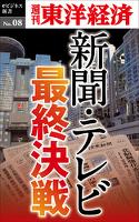 東洋経済eビジネス新書