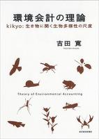 環境会計の理論―kikyo:生き物に聞く生物多様性の尺度