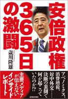 『安倍政権 365日の激闘』の電子書籍
