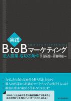 『実践 BtoBマーケティング―法人営業 成功の条件』の電子書籍