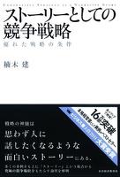 『ストーリーとしての競争戦略 優れた戦略の条件』の電子書籍