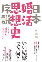 日本婚活思想史序説―戦後日本の「幸せになりたい」