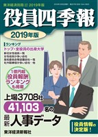 役員四季報 2019年版