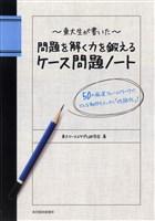 東大生が書いた 問題を解く力を鍛えるケース問題ノート ―50の厳選フレームワークで、どんな難問もスッキリ「地図化」!