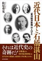 近代日本と石橋湛山―『東洋経済新報』の人びと