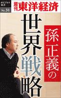 孫正義の世界戦略―週刊東洋経済eビジネス新書No.31