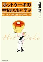 「ホットケーキの神さまたち」に学ぶビジネスで成功する10のヒント―ホットケーキの繁盛店から学ぶ ビジネスで成功するための10のヒント