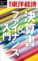 決算書&ファイナンス入門―週刊東洋経済eビジネス新書No.330