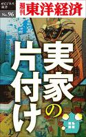『実家の片づけ―週刊東洋経済eビジネス新書No.96』の電子書籍