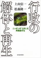 """行政の解体と再生―ニッポンの""""公共""""を再構築する"""