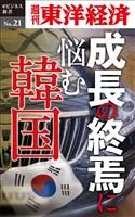 成長の終焉に悩む韓国―週刊東洋経済eビジネス新書No.21