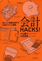 会計HACKS! 楽しんで資産を増やすお金のコツと習慣