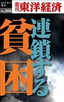 連鎖する貧困―週刊東洋経済eビジネス新書No.266