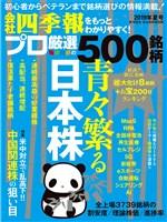 会社四季報プロ500 2019年夏号