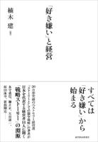 『「好き嫌い」と経営』の電子書籍