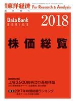 株価総覧 2018年版