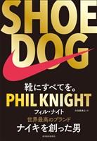 『SHOE DOG(シュードッグ)―靴にすべてを。』の電子書籍