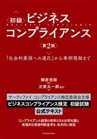 初級 ビジネスコンプライアンス 第2版―「社会的要請への適応」から事例理解まで