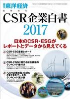 CSR企業白書 2017年版