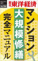 『マンション大規模修繕マニュアル―週刊東洋経済eビジネス新書No.54』の電子書籍