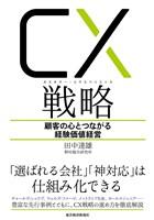 CX(カスタマー・エクスペリエンス)戦略―顧客の心とつながる経験価値経営