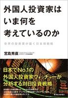 外国人投資家はいま何を考えているのか―世界の投資家が描く日本株戦略