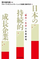 日本の持続的成長企業 「優良+長寿」の企業研究