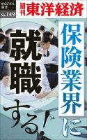 保険業界に就職する!―週刊東洋経済eビジネス新書No.149