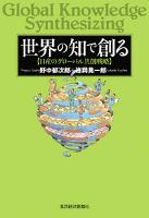 『世界の知で創る―日産のグローバル共創戦略』の電子書籍