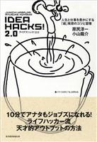 『IDEA HACKS!2.0』の電子書籍