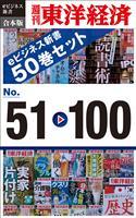 週刊東洋経済eビジネス新書 合本版 51~100