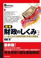 図解 財政のしくみ Ver.2―いっきにわかる財政危機の本質と問題点