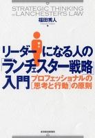 『リーダーになる人の「ランチェスター戦略」入門 プロフェッショナルの「思考と行動」の原則』の電子書籍
