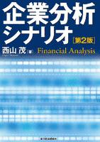 企業分析シナリオ(第2版)