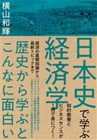 日本史で学ぶ経済学