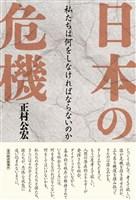日本の危機―私たちは何をしなければならないのか