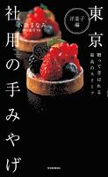 東京 社用の手みやげ 洋菓子編―贈って喜ばれる最高のスイーツ