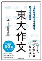 『「伝える力」と「地頭力」がいっきに高まる 東大作文』の電子書籍