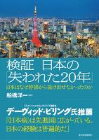 検証 日本の「失われた20年」―日本はなぜ停滞から抜け出せなかったのか